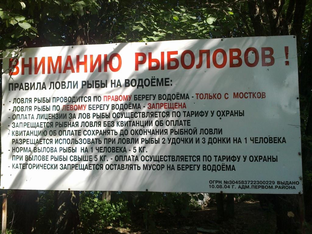 правила ловли рыбы на водоемах запреты