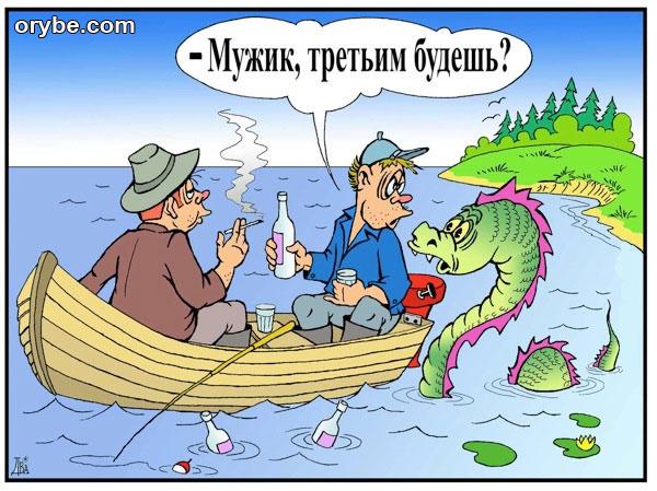 и рыбак и доктор
