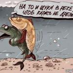 анекдот о рыбаках