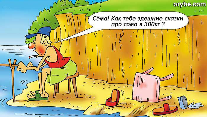 рыбалка шутка рыбак